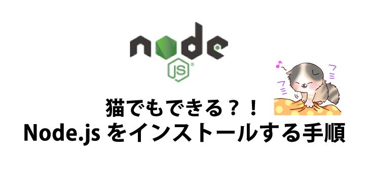 Node.js インストール