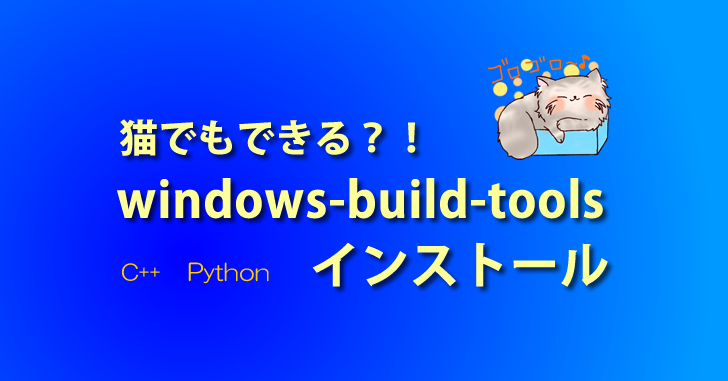 windows-build-tools